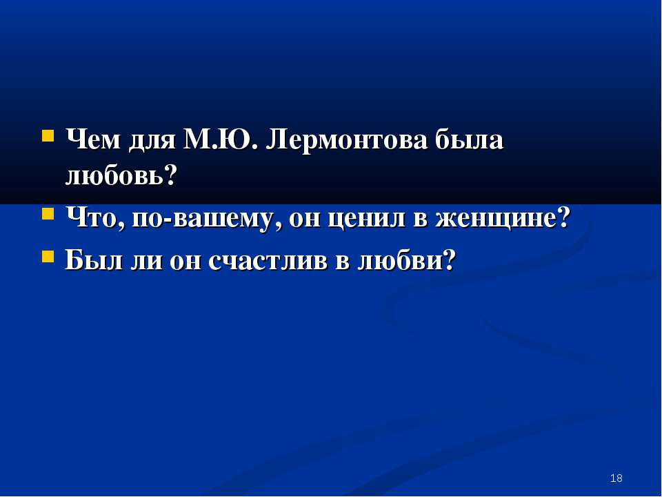 * Чем для М.Ю. Лермонтова была любовь? Что, по-вашему, он ценил в женщине? Бы...