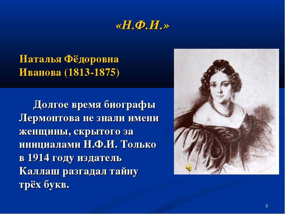 * «Н.Ф.И.» Наталья Фёдоровна Иванова (1813-1875) Долгое время биографы Лермон...