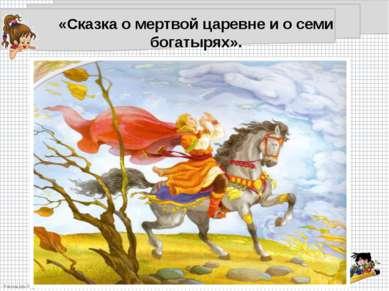 «Сказка о мертвой царевне и о семи богатырях». FokinaLida.75@mail.ru