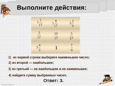 Выполните действия: 1) из первой строки выберите наименьшее число; 2) из втор...