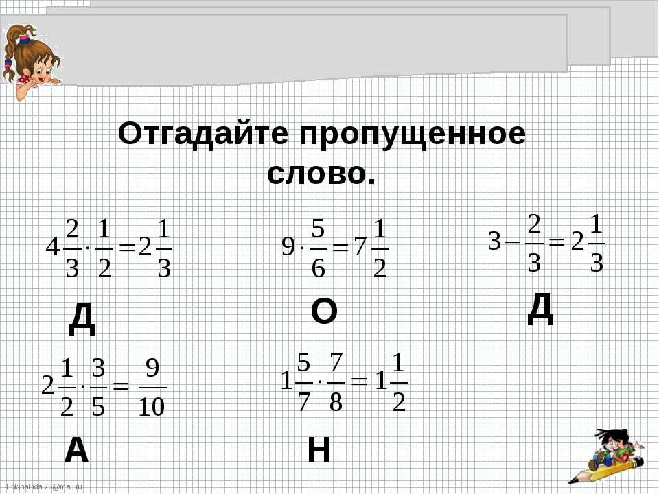Отгадайте пропущенное слово. Д О Д А Н FokinaLida.75@mail.ru