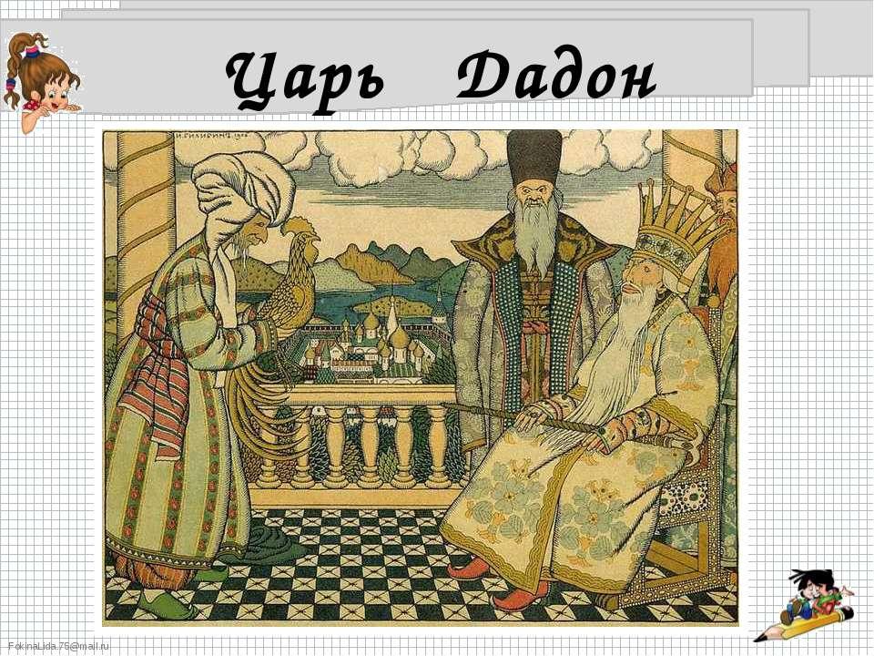 Царь Дадон FokinaLida.75@mail.ru