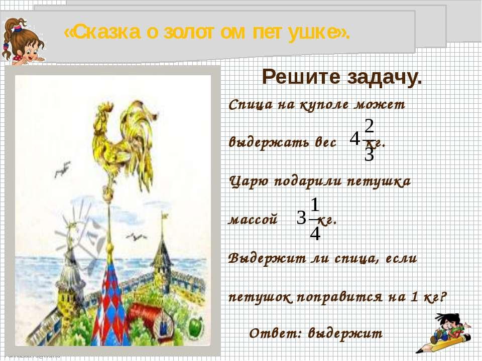 Решите задачу. «Сказка о золотом петушке». Спица на куполе может выдержать ве...