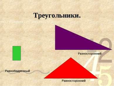 Треугольники. Равнобедренный Разносторонний Равносторонний