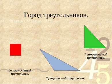 Город треугольников. Тупоугольный треугольник. Прямоугольный треугольник. Ост...