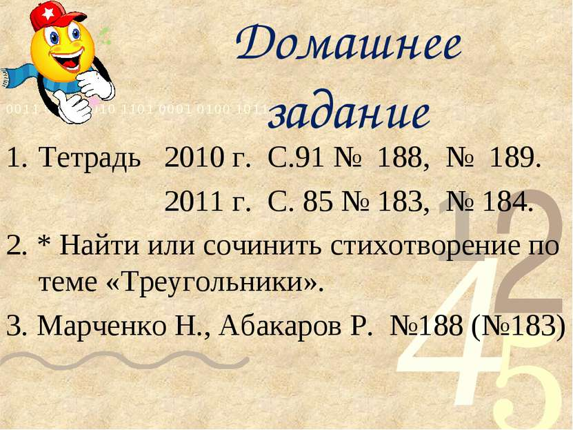 Домашнее задание Тетрадь 2010 г. С.91 № 188, № 189. 2011 г. С. 85 № 183, № 18...