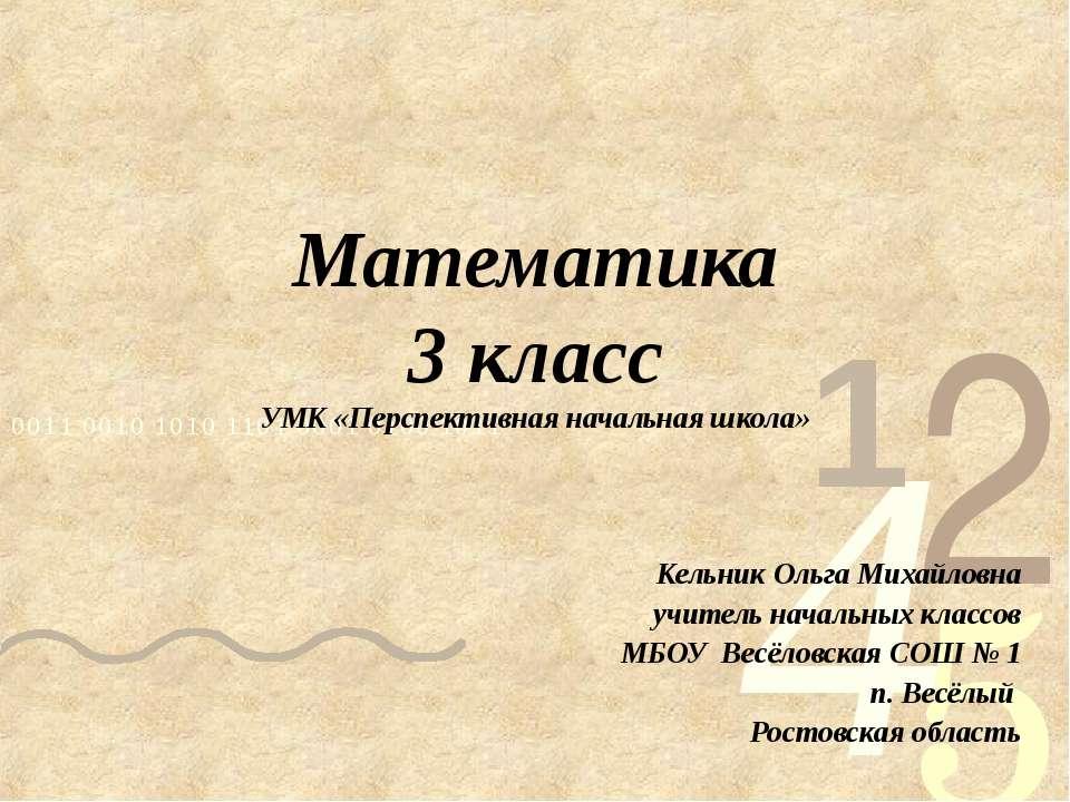 Математика 3 класс УМК «Перспективная начальная школа» Кельник Ольга Михайлов...
