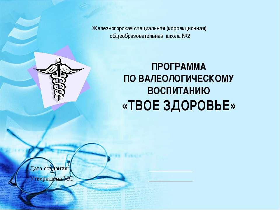 Железногорская специальная (коррекционная) общеобразовательная школа №2 ПРОГР...
