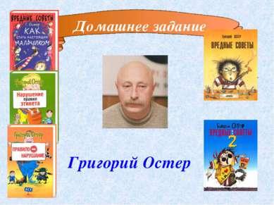 Домашнее задание Григорий Остер