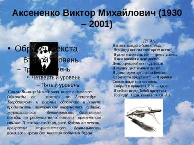 Аксененко Виктор Михайлович (1930 – 2001) Стихи Виктор Михайлович писал с дет...