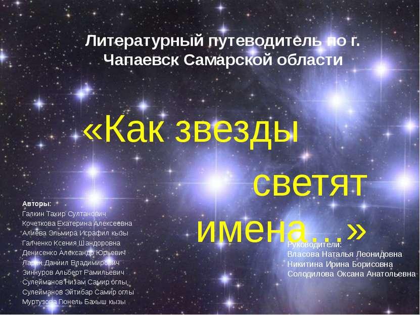 Литературный путеводитель по г. Чапаевск Самарской области «Как звезды светят...