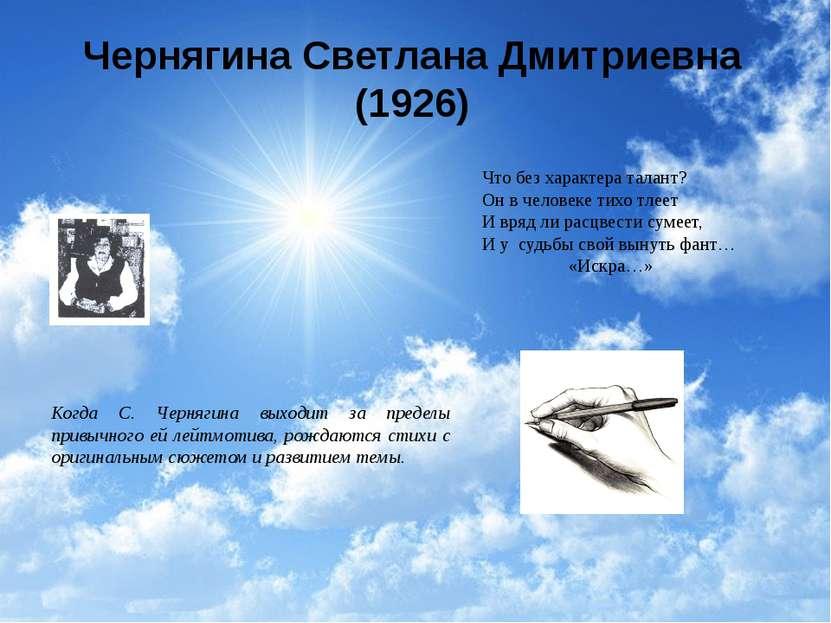 Чернягина Светлана Дмитриевна (1926) Когда С. Чернягина выходит за пределы пр...