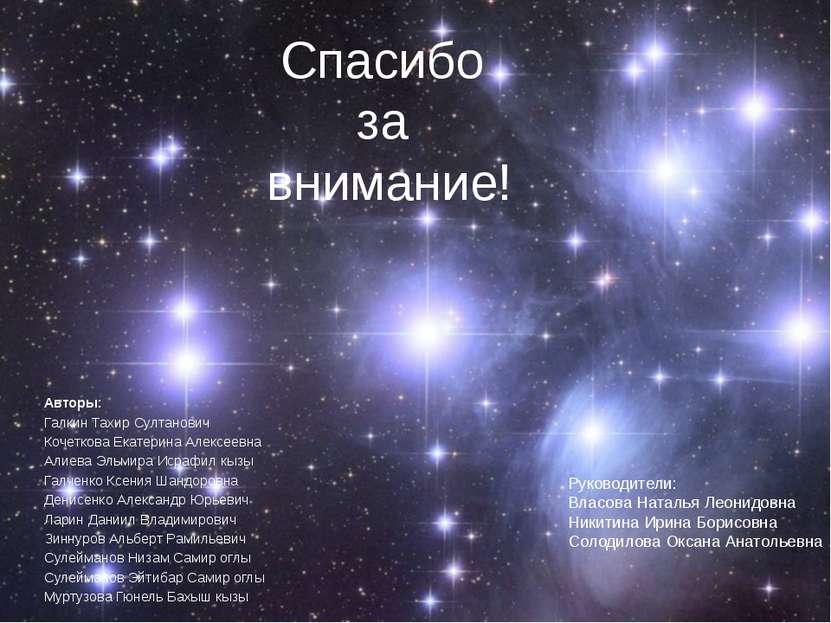 Спасибо за внимание! Авторы: Галкин Тахир Султанович Кочеткова Екатерина Алек...