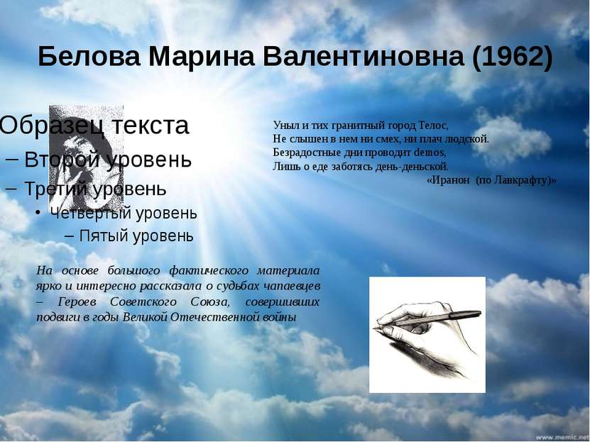 Белова Марина Валентиновна (1962) На основе большого фактического материала я...