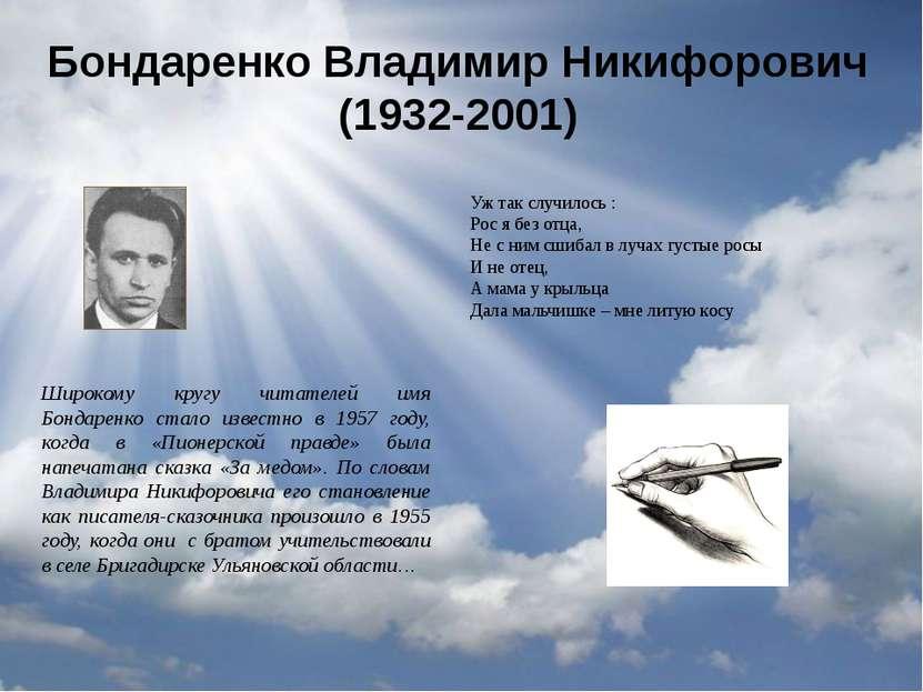 Бондаренко Владимир Никифорович (1932-2001) Широкому кругу читателей имя Бонд...