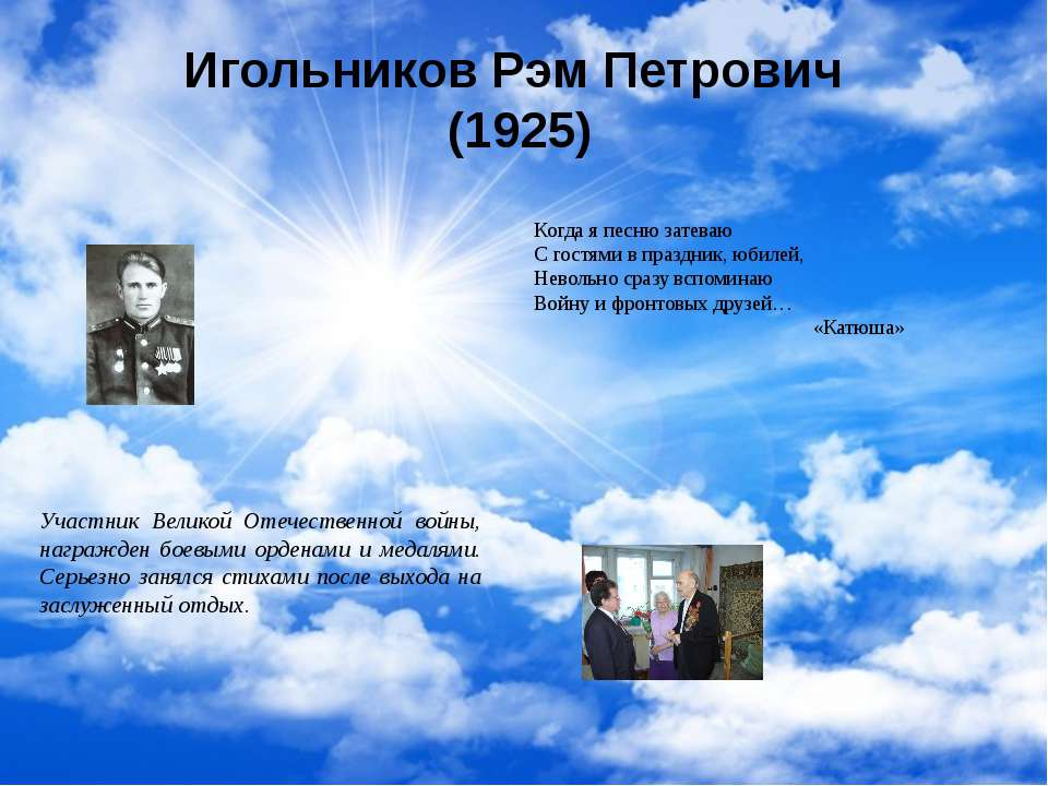 Игольников Рэм Петрович (1925) Участник Великой Отечественной войны, награжде...