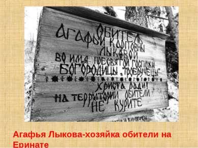 Агафья Лыкова-хозяйка обители на Еринате