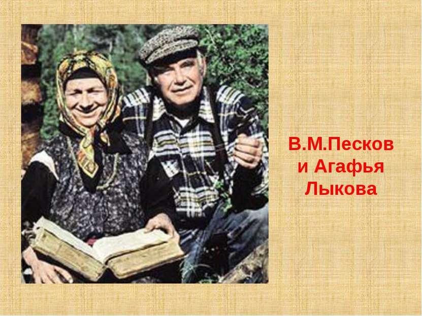 В.М.Песков и Агафья Лыкова