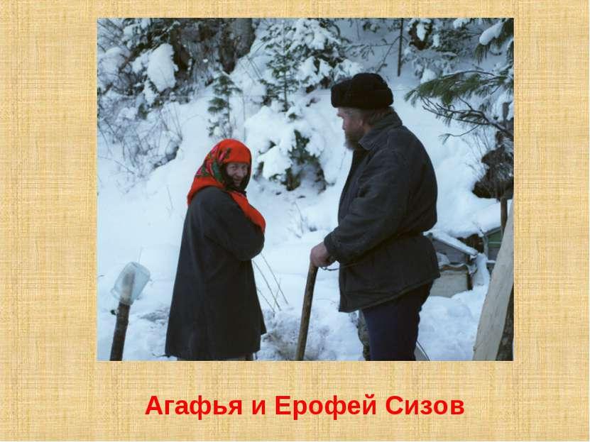 Агафья и Ерофей Сизов