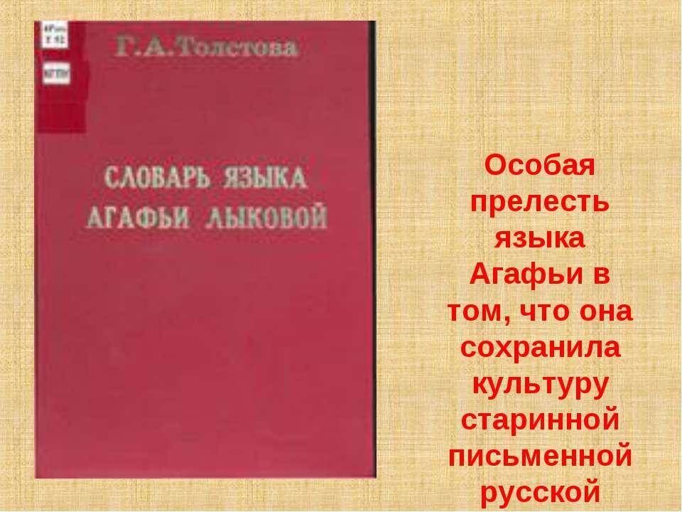 Особая прелесть языка Агафьи в том, что она сохранила культуру старинной пись...