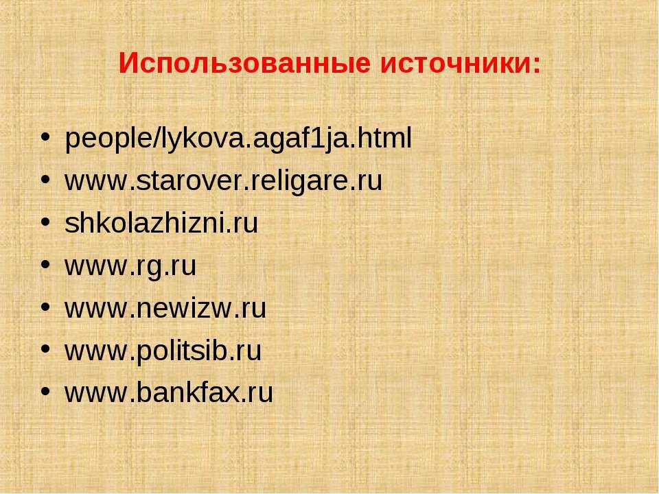 Использованные источники: people/lykova.agaf1ja.html www.starover.religare.ru...