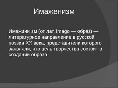 Иманженисты Сергей Есенин Иван Грузинов Анатолий Мариенгоф Вадим Шершеневич
