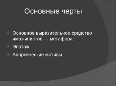 Соцреализм Социалисти ческий реали зм — основной художественное направление в...