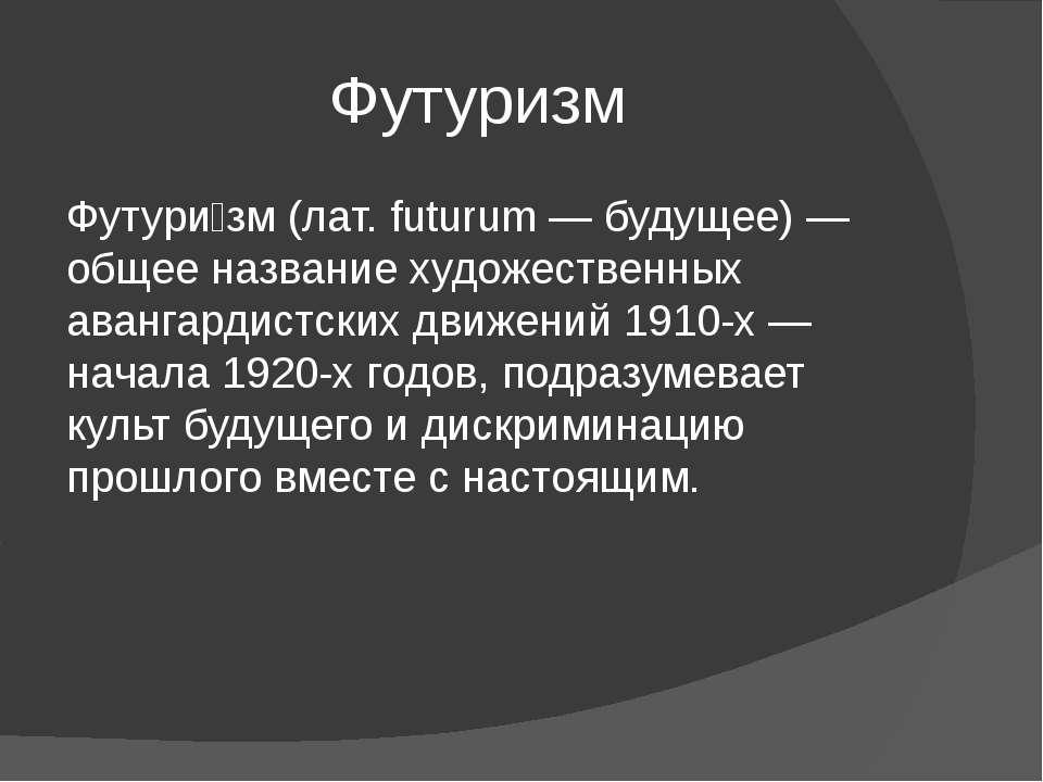 Направления футуризма кубофутуристы (Бурлюк, Хлебников, Каменский, Маяковский...