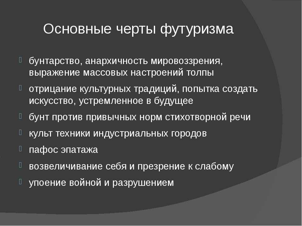 Футуристы Борис Пастернак Владимир Маяковский Игорь Северянин Велимир Хлебников
