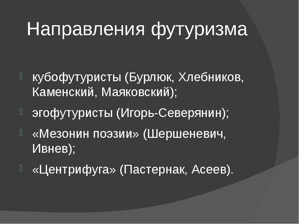 Имаженизм Имажини зм (от лат. imagо — образ) — литературное направление в рус...
