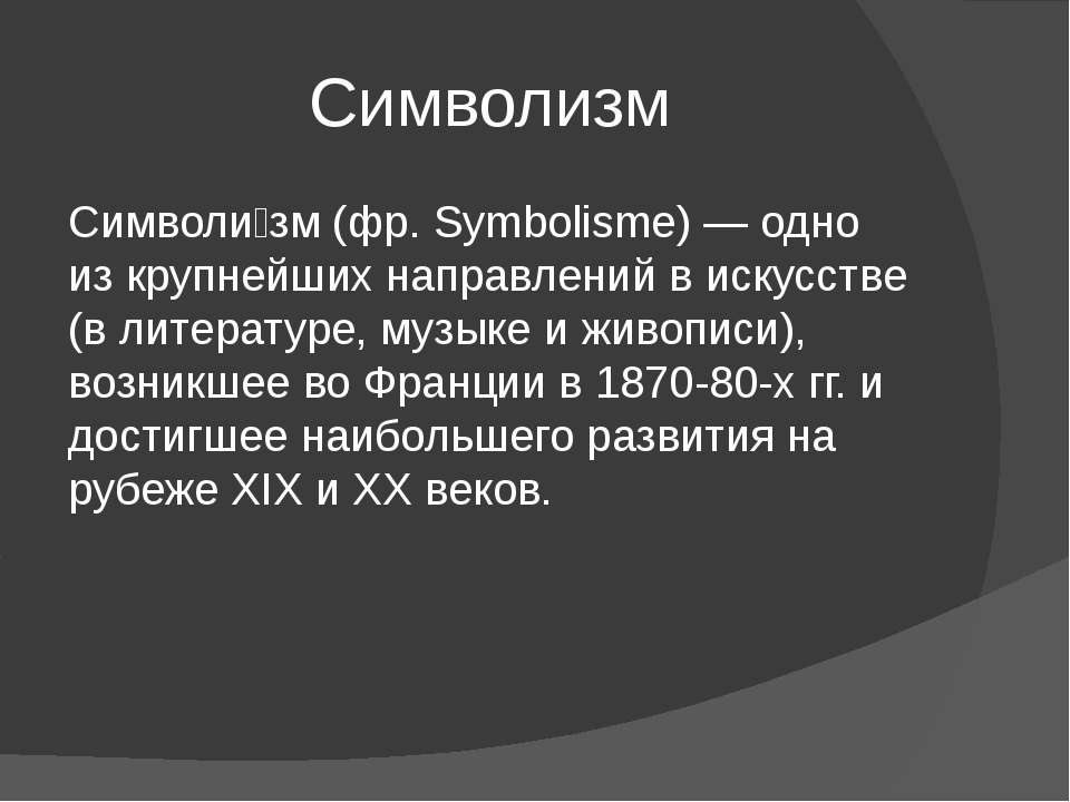 Основные черты символизма Символики Недосказанность Намеки Таинственность Заг...