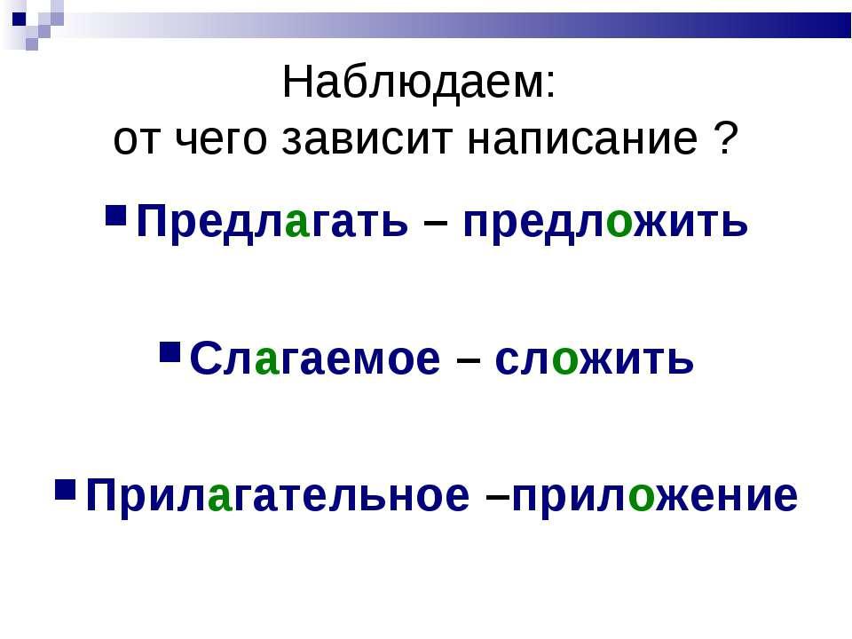 Наблюдаем: от чего зависит написание ? Предлагать – предложить Слагаемое – сл...