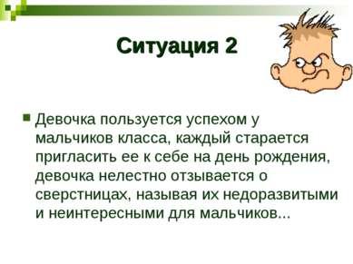 Ситуация 2 Девочка пользуется успехом у мальчиков класса, каждый старается пр...