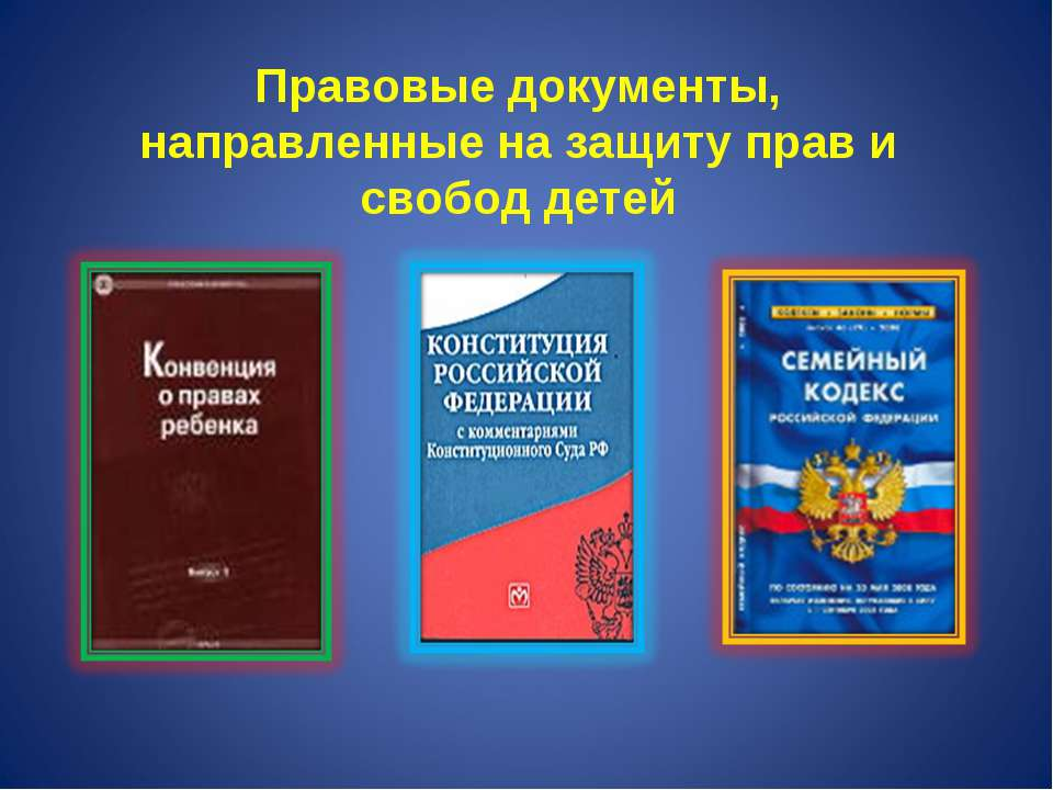 Правовые документы, направленные на защиту прав и свобод детей