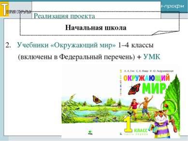 Реализация проекта Начальная школа 2. Учебники «Окружающий мир» 1–4 классы (в...