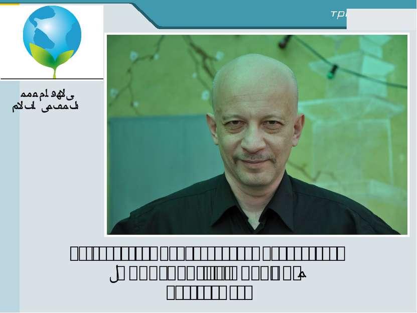 Руководитель международной Лаборатории «Образование для Новой Эры» Анатолий Г...