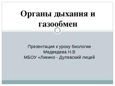 Органы дыхания и газообмен Презентация к уроку биологии Медведева Н.В МБОУ «Л...