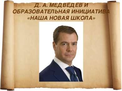 Д. А. МЕДВЕДЕВ И ОБРАЗОВАТЕЛЬНАЯ ИНИЦИАТИВА «НАША НОВАЯ ШКОЛА»