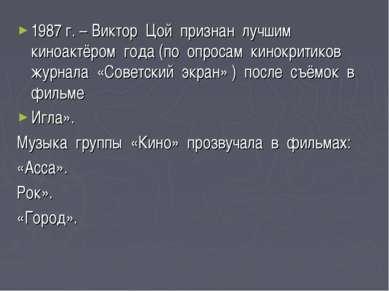 1987 г. – Виктор Цой признан лучшим киноактёром года (по опросам кинокритиков...
