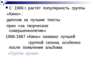 С 1986 г. растёт популярность группы «Кино» : -диплом за лучшие тексты -приз ...