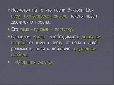 Несмотря на то что песни Виктора Цоя несут философский смысл, тексты песен до...