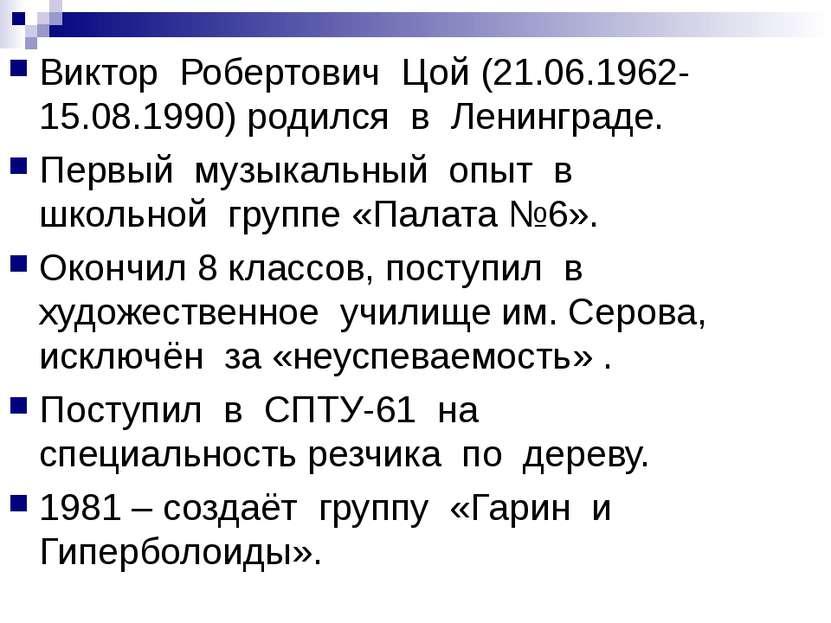 Виктор Робертович Цой (21.06.1962-15.08.1990) родился в Ленинграде. Первый му...