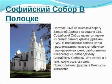 Софийский Собор В Полоцке Построенный на высоком берегу Западной Двины в сере...