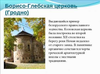 Борисо-Глебская церковь (Гродно) Выдающийся пример белорусского православного...