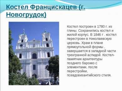 Костел Францискацев (г. Новогрудок) Костел построен в 1780 г. из глины. Сохра...