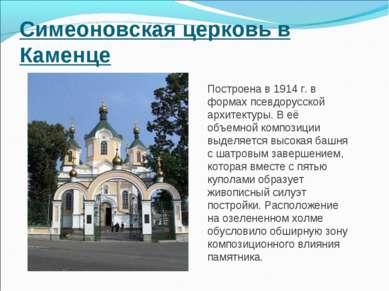 Симеоновская церковь в Каменце Построена в 1914 г. в формах псевдорусской арх...