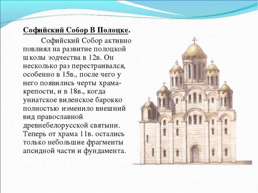 Софийский Собор В Полоцке. Софийский Собор активно повлиял на развитие полоцк...