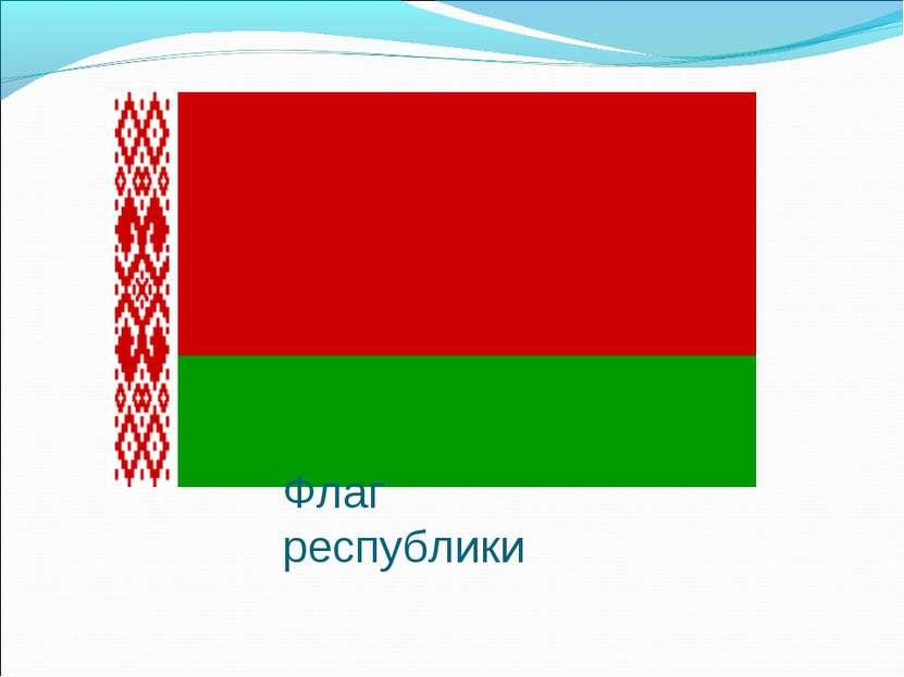 Флаг республики