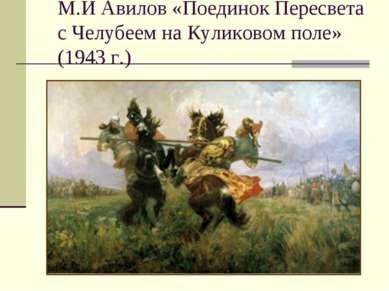 М.И Авилов «Поединок Пересвета с Челубеем на Куликовом поле» (1943 г.)