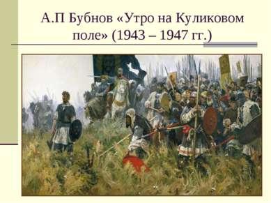 А.П Бубнов «Утро на Куликовом поле» (1943 – 1947 гг.)